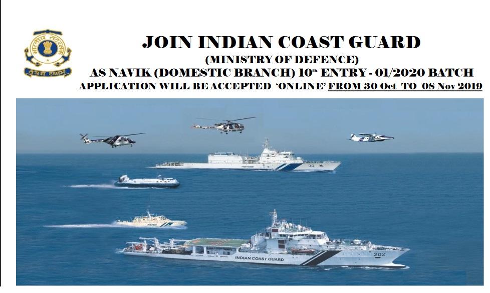 Coast Guard Yantrik / Navik Online Form 2021 for 350 Post