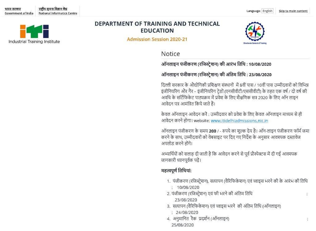 Delhi ITI Admission Online Form 2020 | ITI Admissions Delhi Direct Link