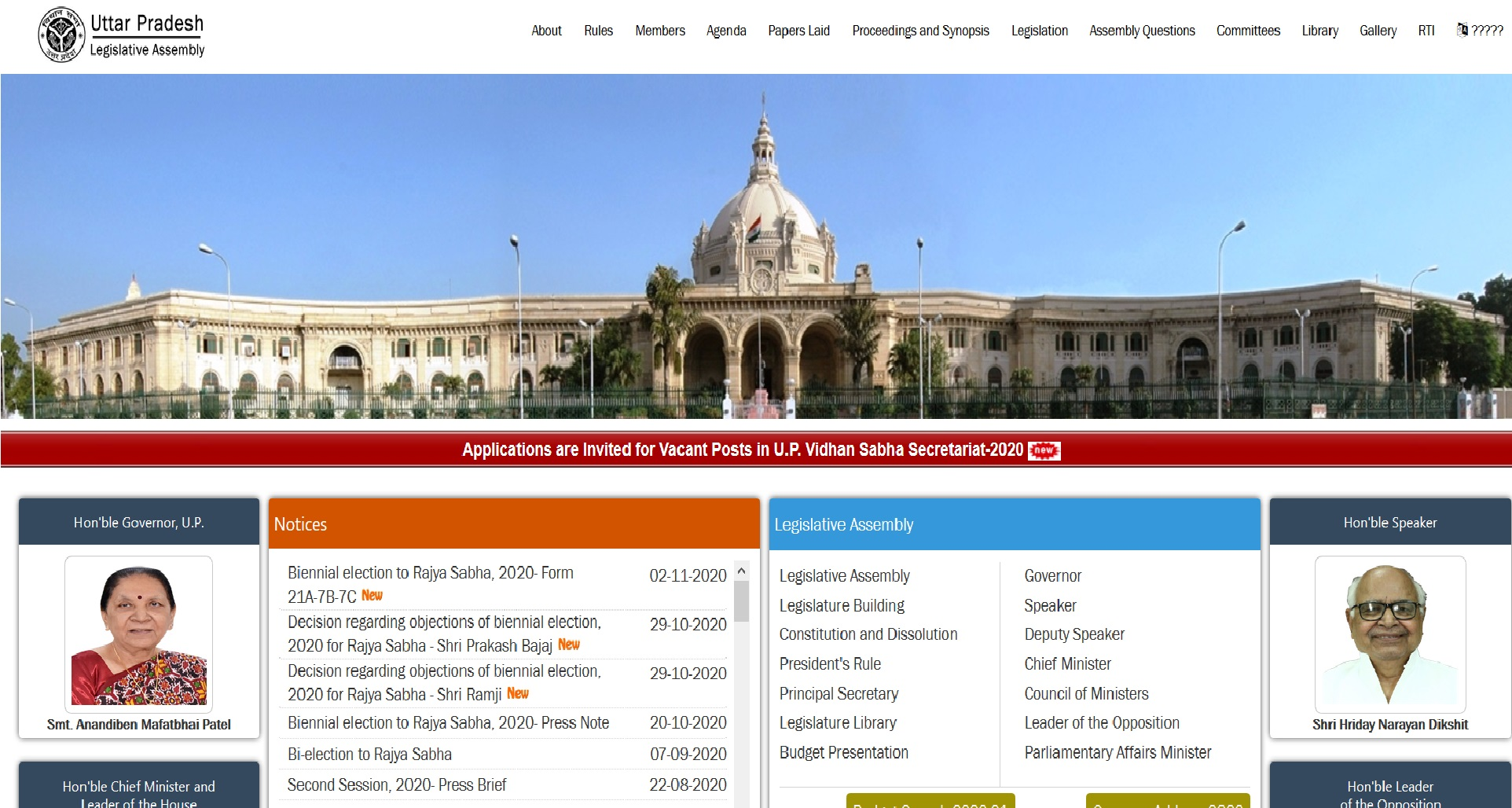 UP Legislative Assembly Sachivalaya Various Post Online Form 2020